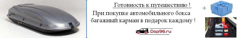 Автомобильные боксы в Екатеринбурге акция