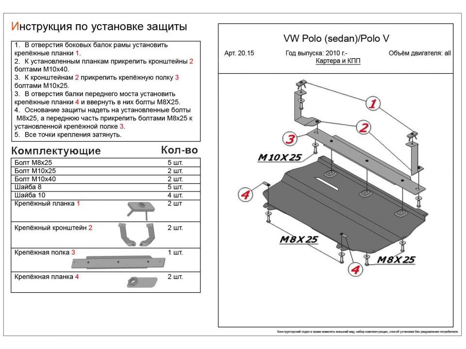 установка защиты двигателя фольксваген поло