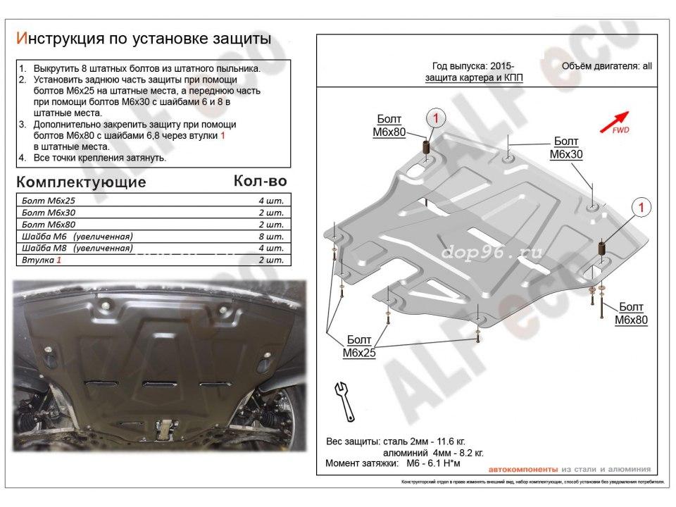 как установить защиту двигателя на киа спортейдж