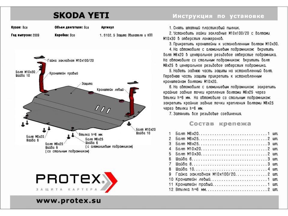 екатеринбург защита картера двигателя skoda