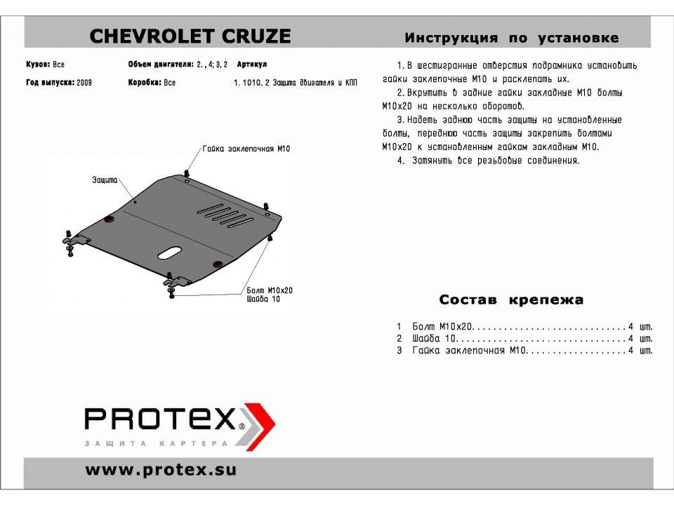 защита двигателя chevrolet cruze