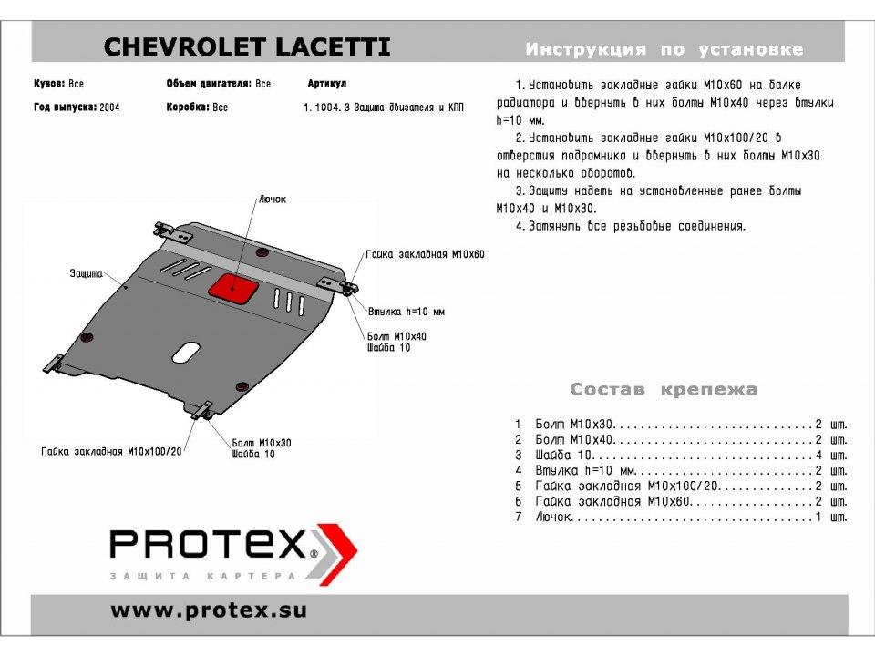защита chevrolet lacetti